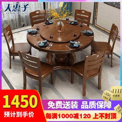 天惠子 餐桌 木質橡木餐桌椅組合餐廳現代中式實木圓桌帶轉盤吃飯桌子圓形餐桌