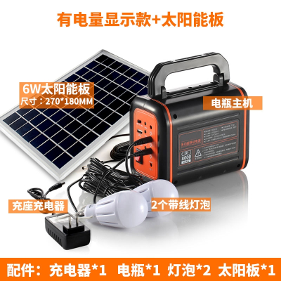 太陽能電池板發電小型家用系統照明燈古達別墅家庭光伏發電設備機 916基本套餐+6瓦太陽能板