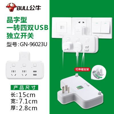 bull公牛插座轉換器插頭96023U插排插線板排插品字形一轉三帶2位USB充電獨立開關
