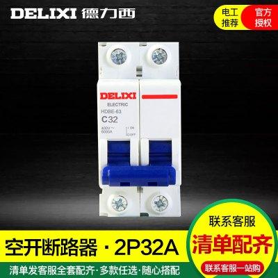 DELIXI德力西空氣開關2P10A-125A小型真空短路過載保護器家用電閘斷路器空開