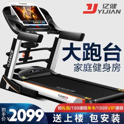 亿健8096跑步机超静音家用款折叠室内大型智能多功能商用电动坡度减肥家庭式健身房专用3.5HP