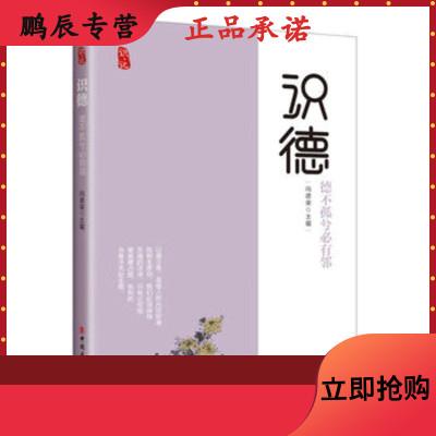 識德:德不孤兮必有鄰 9787500869177 工人出版社 向德榮