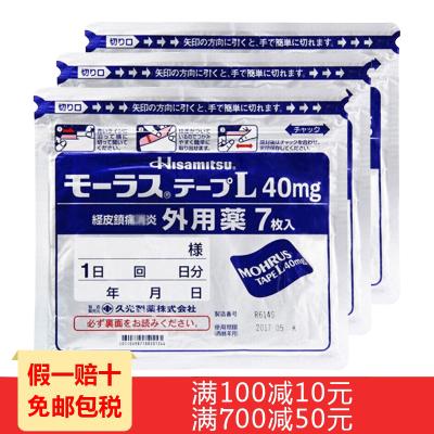 日本久光藥膏貼 撒隆巴斯久光,Hisamitsu鎮痛貼緩解風濕關節疼痛肩頸痛腰痛膏藥貼 3袋21枚40mg