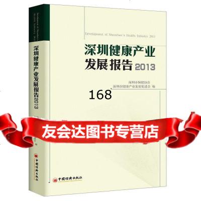 深圳健康產業發展報告2013深圳市保健協會,深圳市健康產業發展促進會9787 9787513637763