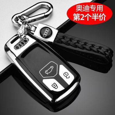 專用奧迪鑰匙包2019款A4L鑰匙套18款新q5l汽車鑰匙扣殼Q7 A5 A6L琪睿