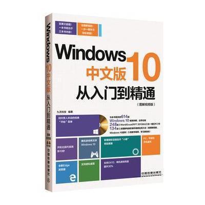 正版書籍 Windows 10中文版從入門到精通(圖解視頻版)(附光盤) 97871132143