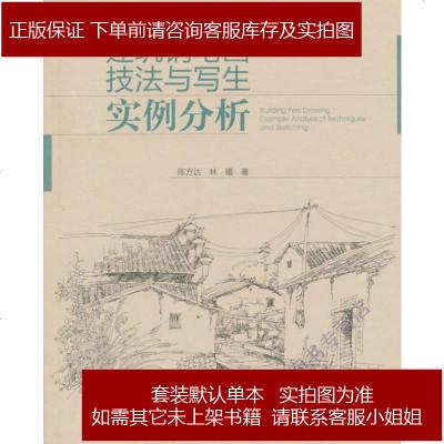 建筑钢笔画技法与写生实例分析 陈方达 /林曦 著 中国电力出版社 9787512358119