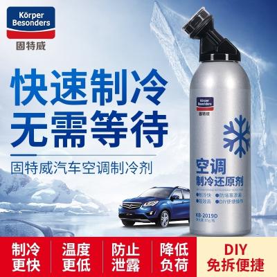 固特威冰點還原制冷劑汽車冷媒雪種氟利昂夏天空調降溫環保氣