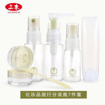 SEMBEM/三本 挤压瓶喷瓶面霜盒 分装瓶化妆品乳液瓶空瓶喷雾瓶旅行套装 旅行7件套