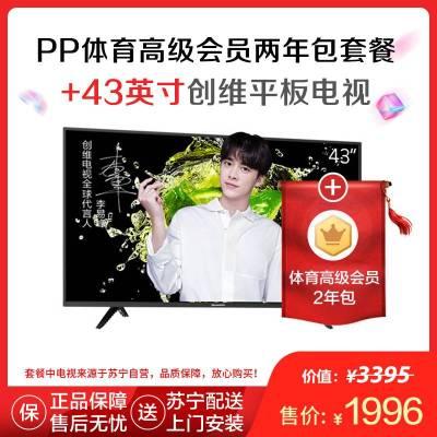 PP體育高級會員兩年包+創維43X6 43英寸電視套餐