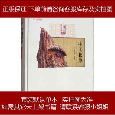国工匠匠心木竹丛书:国根雕 9787514011159