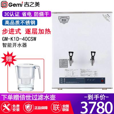 吉之美(Gemi)GM-K1D-40CSW 開水器 商用 電開水器 奶茶店開水機 步進式開水器