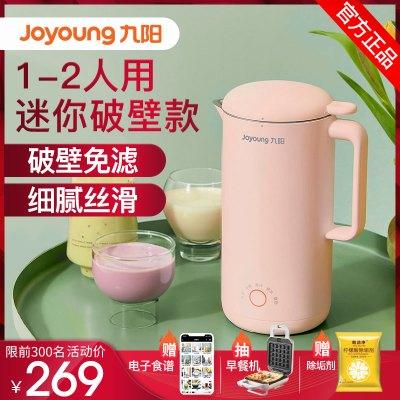 九陽(Joyoung) 豆漿機 家用小型全自動 多功能破壁免過濾官方旗艦店正品300ML1-2人食A1solo(櫻花粉)