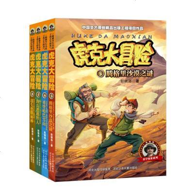 0905虎克大冒(套装5-8册)