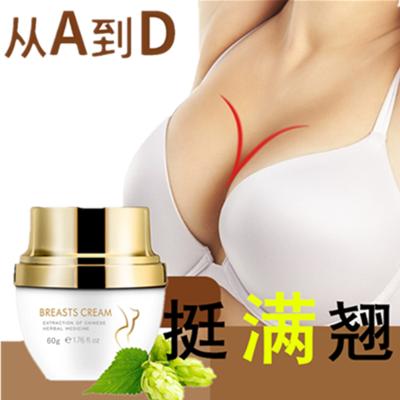 女性用美胸霜 豐胸美胸產品 豐胸精油 胸部護理保養產品產后胸部下垂萎縮緊致胸部 豐胸美乳 豐胸霜美胸霜 60g