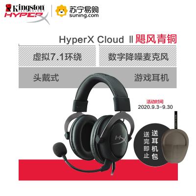 金士頓(KHX-HSCP-GM) HyperX Cloud Ⅱ颶風頭戴式 7.1聲道電競耳機耳麥青銅色