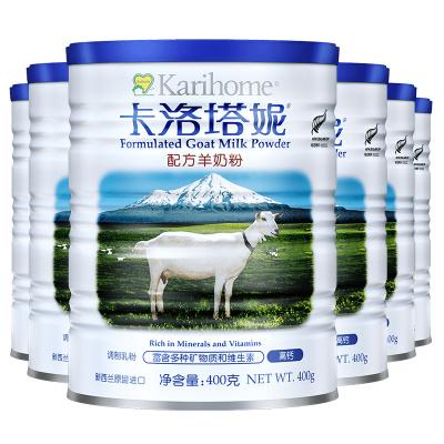 卡洛塔妮(karihome) 全脂配方成人羊奶粉高鈣學生女士中老年人400g*6 新西蘭原裝進口