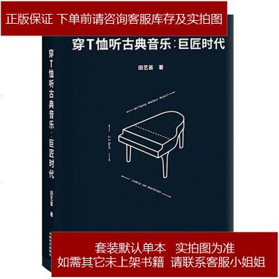 穿T恤听古典音乐:巨匠时代 田艺苗 云南美术出版社 9787548928720
