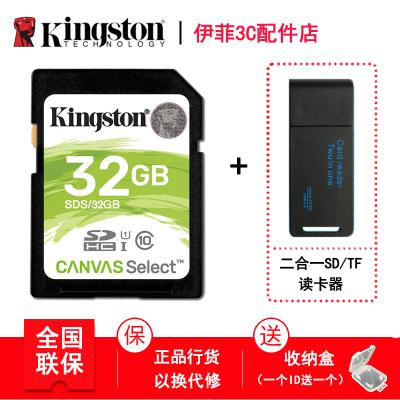 金士顿(Kingston)32GB 高速相机存储SD卡CLASS 10佳能尼康索尼单反相机内存卡车载SD大卡+读卡器