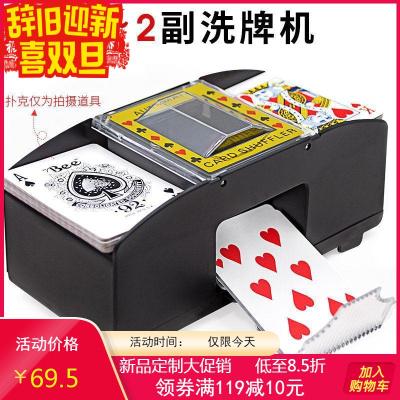 洗牌机斗地主自动扑克牌洗牌机 洗牌器
