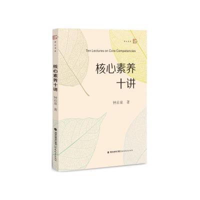 正版 核心素养十讲 钟启泉 福建教育出版社有限责任公司 9787533482817 书籍