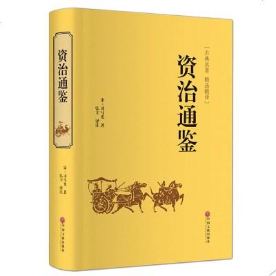 精裝全譯 資治通鑒 全譯本文白對照原文/譯文 歷史小說讀物中國歷史圖書