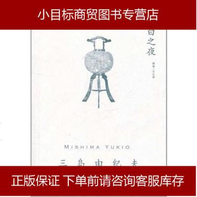 纯白之夜 [日]三岛由纪夫 上海译文出版社 9787532754045