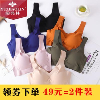 俞兆林運動內衣女士無痕文胸小胸聚攏無鋼圈跑步薄款背心胸罩一片式大碼