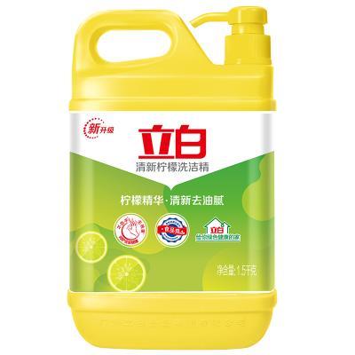 立白清新柠檬洗洁精1500g(新旧包装随机发货)