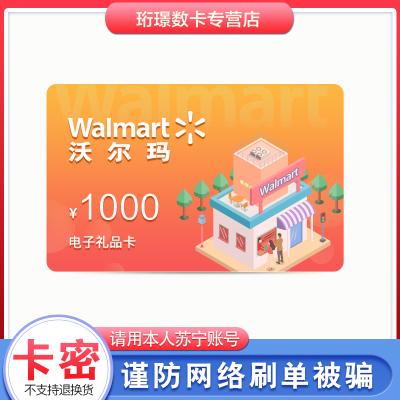 【電子卡】沃爾瑪GIFT卡1000元 超市購物卡 禮品卡 商超卡 全國通用 企業福利(非本店蘇寧在線客服消息請勿相信)