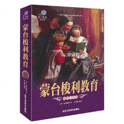 【加厚彩图版】蒙台梭利教育 彩图版 早期教育 家庭教育孩子的书籍 正面管教 亲子幼儿教育儿童心理学育儿书籍图文对照版