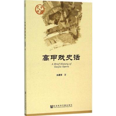 正版 高甲戏史话 白勇华 著 社会科学文献出版社 9787509783009 书籍