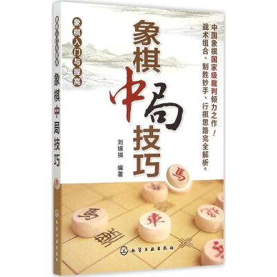 正版 象棋中局技巧 刘锦祺 编著 化学工业出版社 9787122174468 书籍