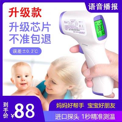 长坤婴儿红外体温计 CK-T1503 家用精准额温枪体温表儿童温度计宝宝测体温枪医用探热器 语音升级款