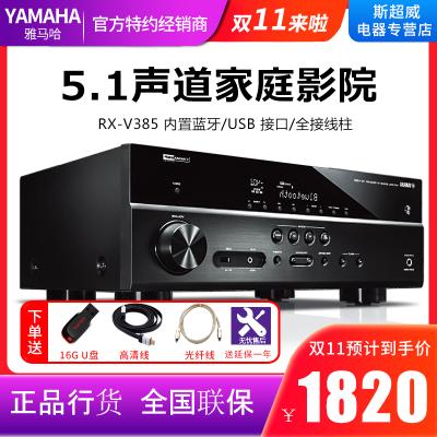 Yamaha雅马哈 RX-V385 新款入门级初级家庭影院5.1数字功放机功率放大器蓝牙3D/4K解码器USB放大器