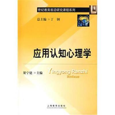 應用認知心理學梁寧建9787544422215上海教育出版社