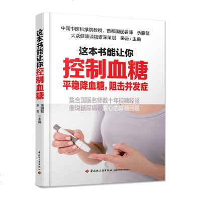 《这本书能让你控制血糖》控制血糖的书糖尿病 书糖尿病人食谱糖尿病食物 的食谱书糖尿病主食糖尿病食谱糖尿病书籍降血