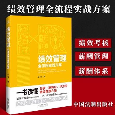 正版2019年績效管理全流程實戰方案績效考核制定人力資源HR實用手冊績效考核實施計劃中國法制出版社
