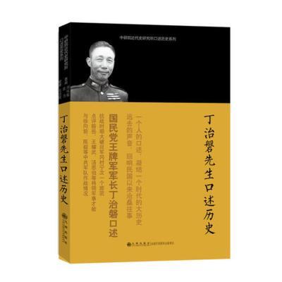 口述歷史系列----丁治磐先生口述歷史