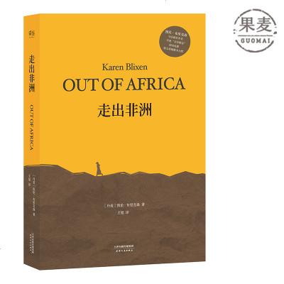 走出非洲 全譯本無刪減版 央視 朗讀者 張艾嘉朗讀書目 丹麥小說 外國文學 果麥圖書