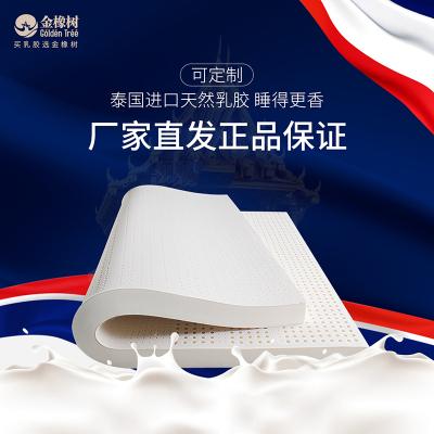 金橡树 云梦系列95D泰国进口天然乳胶床垫 原料进口厚度5cm