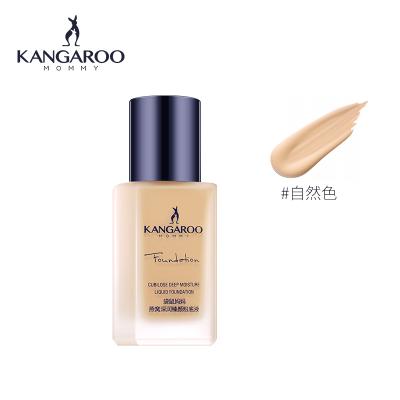 袋鼠妈妈 燕窝深润粉底乳 自然色 孕妇孕期专用天然的提亮肤色粉底液妆前乳
