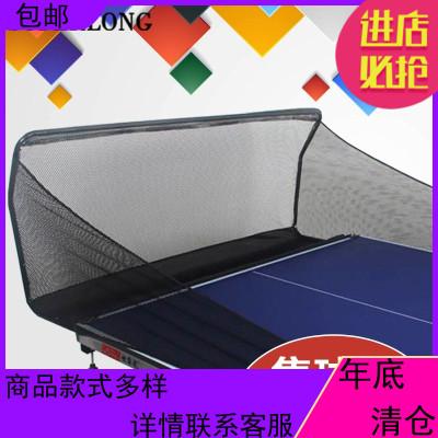 SPL乒乓球集球网 加厚防锈 兵乓球发球机专用回收网支架捡收球网