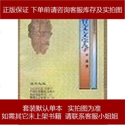 甲骨文文字學 李圃 學林出版社 9787806161005