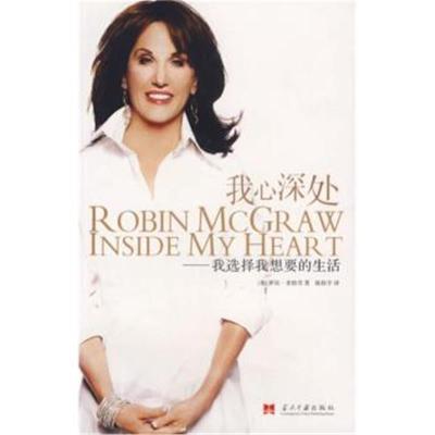 我心深處:我選擇我想要的生活 [美] 麥格勞,陳探宇 9787801705822 當代中國