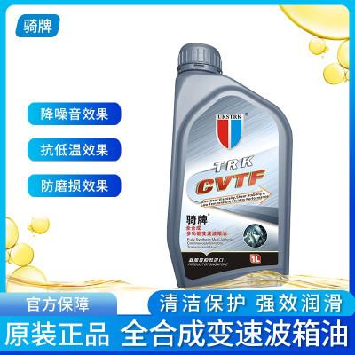 骑牌手动变速箱油/齿轮油 波箱油润滑油养护车多功能变速波箱油-CVTF 多功能无级变速波箱油-CVTF