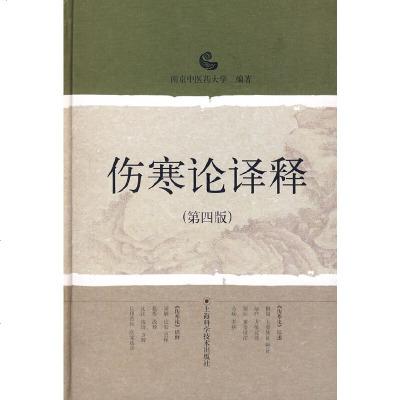 傷寒論譯釋(第四版)