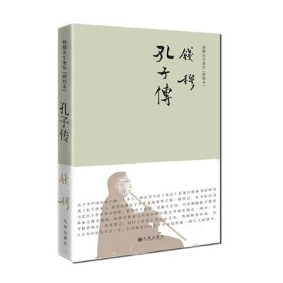 錢穆先生著作系列——孔子傳(簡體精裝)