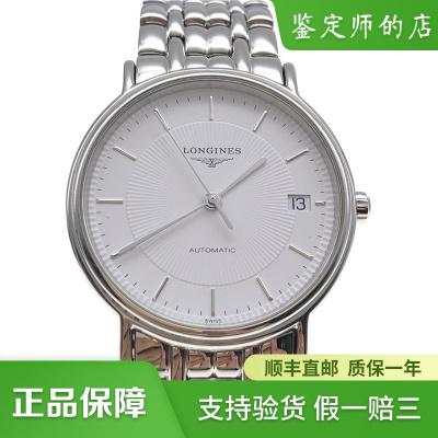 【二手95新】浪琴LONGINES優雅系列L4.721.4.18.6男表自動機械奢侈品鐘手表腕表
