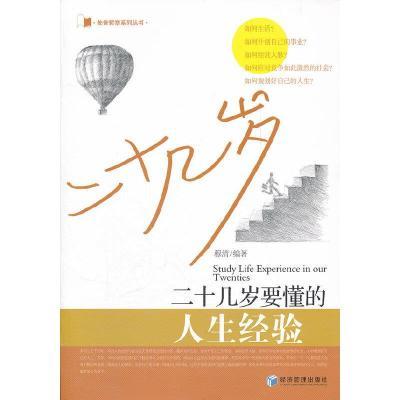 正版 二十几岁要懂的人生经验 经济管理出版社 穆清编著 9787509617052 书籍